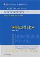 网络信息安全技术(高等院校信息安全专业系列教材)