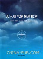 无人机气象探测技术(精装)