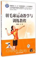 """羽毛球运动教学与训练教程(普通高校""""十二五""""实用规划教材――公共基础系列)"""