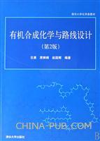 有机合成化学与路线设计(第2版)(清华大学化学类教材)
