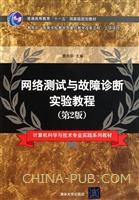 网络测试与故障诊断实验教程(第2版)(计算机科学与技术专业实践系列教材)