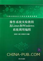 操作系统实验教程及Linux和Windows系统调用编程(计算机课程设计与综合实践规划教材)