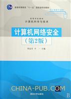计算机网络安全(第2版)(高等学校教材・计算机科学与技术)