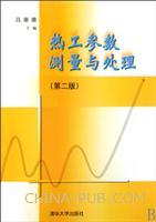 热工参数测量与处理(第二版)