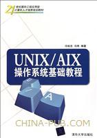 UNIX/AIX操作系统基础教程(21世纪面向工程应用型计算机人才培养规划教材)