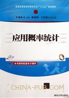 """应用概率统计(普通高等教育经管类专业""""十二五""""规划教材)"""
