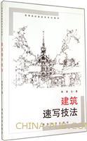 建筑速写技法(高等院校建筑学系列教材)
