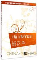 C语言程序设计(21世纪高等学校规划教材・计算机应用)