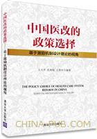 中国医改的政策选择 ――基于激励机制设计理论的视角