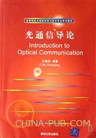 光通信导论(高等院校光信息科学与技术专业系列教材)