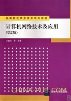 计算机网络技术及应用(第2版)(高等院校信息技术规划教材)