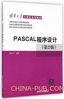 PASCAL程序设计(第二版)(清华大学计算机系列教材)