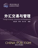 外汇交易与管理(对外经济贸易大学远程教育系列教材)