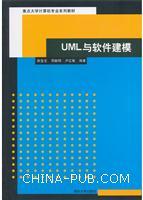 UML与软件建模(重点大学计算机专业系列教材)