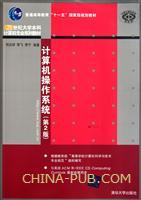计算机操作系统(第2版)(21世纪大学本科计算机专业系列教材)