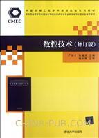 数控技术(修订版)(中国机械工程学科教程配套系列教材暨教育部高等学校机械设计制造及其自动化专业教学指)
