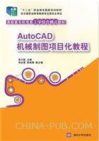 AutoCAD机械制图项目化教程(高职高专机电类工学结合模式教材)
