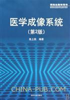 医学成像系统(第2版)(研究生教学用书,教育部学位管理与研究生教育司推荐)