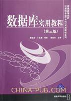 数据库实用教程(第三版)(普通高等院校计算机专业(本科)实用教程系列)
