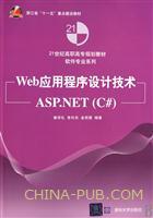 Web应用程序设计技术――ASP.NET(C
