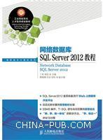 网络数据库SQL Server 2012教程