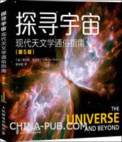 探寻宇宙 现代天文学通俗指南(第5版)