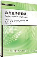 应用量子密码学
