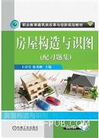 房屋构造与识图(配习题集)(职业教育建筑类改革与创新规划教材)