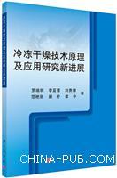 冷冻干燥技术原理及应用研究新进展