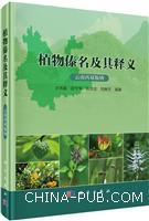 植物傣名及其释义(云南西双版纳)