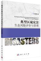 典型区域灾害生态风险评价与管理