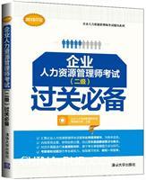企业人力资源管理师考试 二级 过关必备 企业人力资源管理师考试辅导系列
