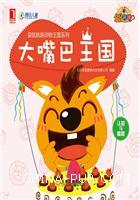 袋鼠跳跳动物王国系列 大嘴巴王国
