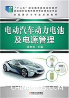 电动汽车动力电池及电源管理