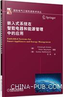嵌入式系统在智能电器和能源管理中的应用(国际电气工程先进技术译丛)