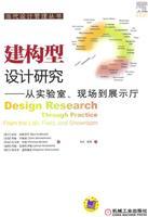 建构型设计研究 从实验室、现场到展示厅