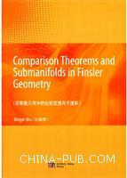 芬斯勒几何中的比较定理与子流形
