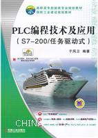 PLC编程技术及应用-(S7-200/任务驱动式)