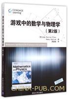 游戏中的数学与物理学-(第2版)
