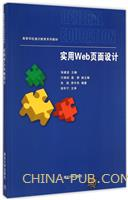 实用Web页面设计