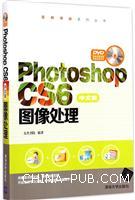 Photoshop CS6图像处理-中文版-DVD案例视频讲解和素材源文件