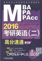2016-MBA MPA MPAcc考研英�Z(二)高分速通-第2版