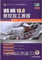 UG NX 10.0数控加工教程-(含1DVD)
