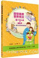 因型施教管教有法-活用九型人格与NLP提升父母管教技法[按需印刷]
