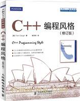C++编程风格(修订版)