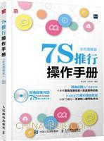 7S推行操作手册(彩色图解版)