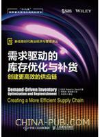 需求驱动的库存优化与补货:创建更高效的供应链