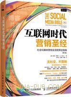 互��W�r代�I�N圣�:社��化媒�w�I�N全流程策��指南(第3版)