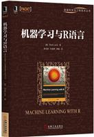 (特价书)机器学习与R语言