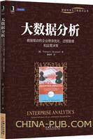 (特价书)大数据分析:数据驱动的企业绩效优化、过程管理和运营决策
